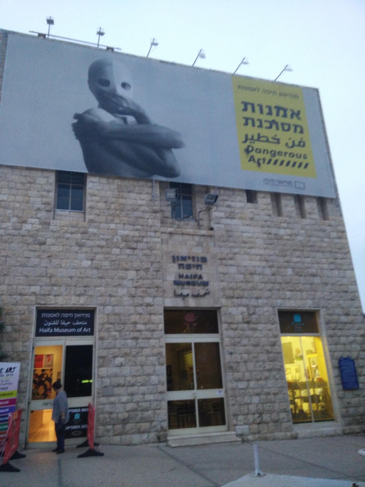 Maska_Haifa