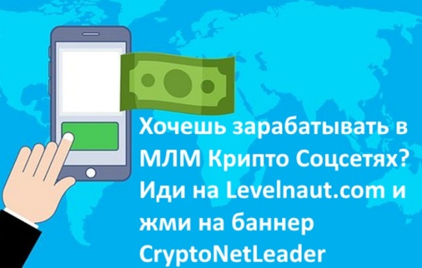 earn_mlm_crypto_rus