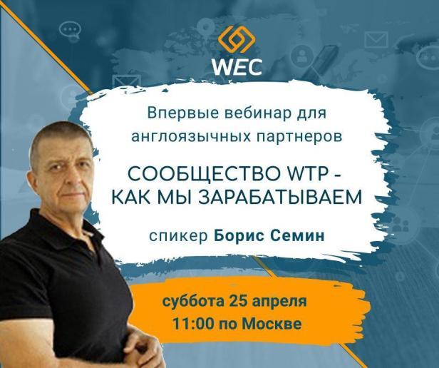RUS_WEBINAR